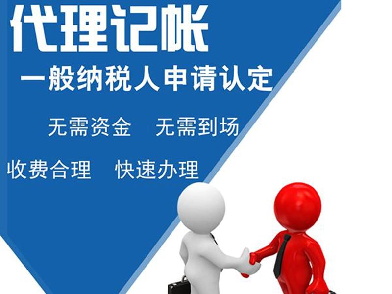 專業的代理記賬公司-云南財稅咨詢公司推薦