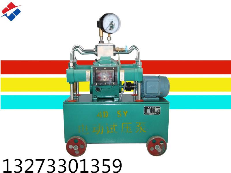 4D電動試壓泵兩種流量自動變換/