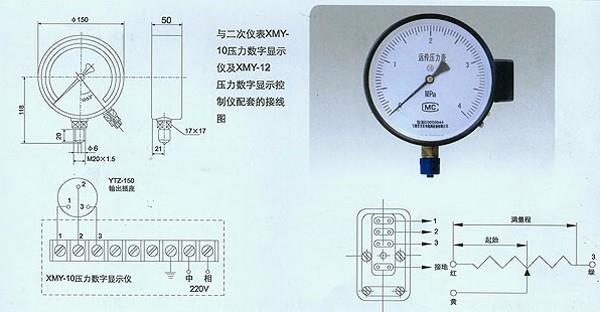 品质可靠的远传压力表|上仪YTZ-150电阻远传压力表