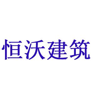 河南省恒沃建筑工程乐天堂fun88备用