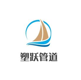 云南塑跃管道科技有限公司