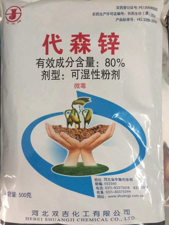 黃瓜殺菌劑-康富農化有品質的殺菌劑