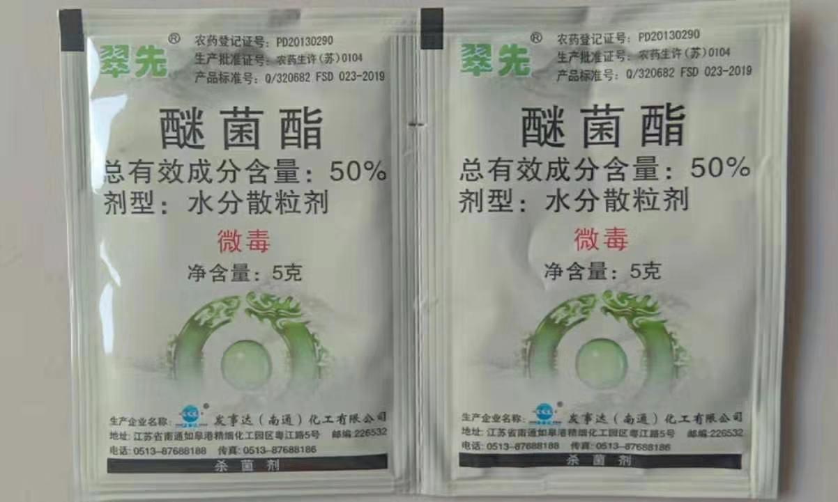 殺菌劑廠家-濟源殺菌劑-濟源農藥殺菌劑