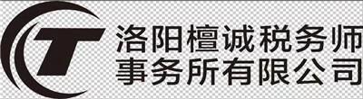 洛陽檀誠稅務師事務所有限公司