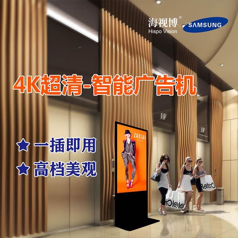65寸安卓網絡led高清液晶顯示電梯超薄壁掛廣告機 海視博