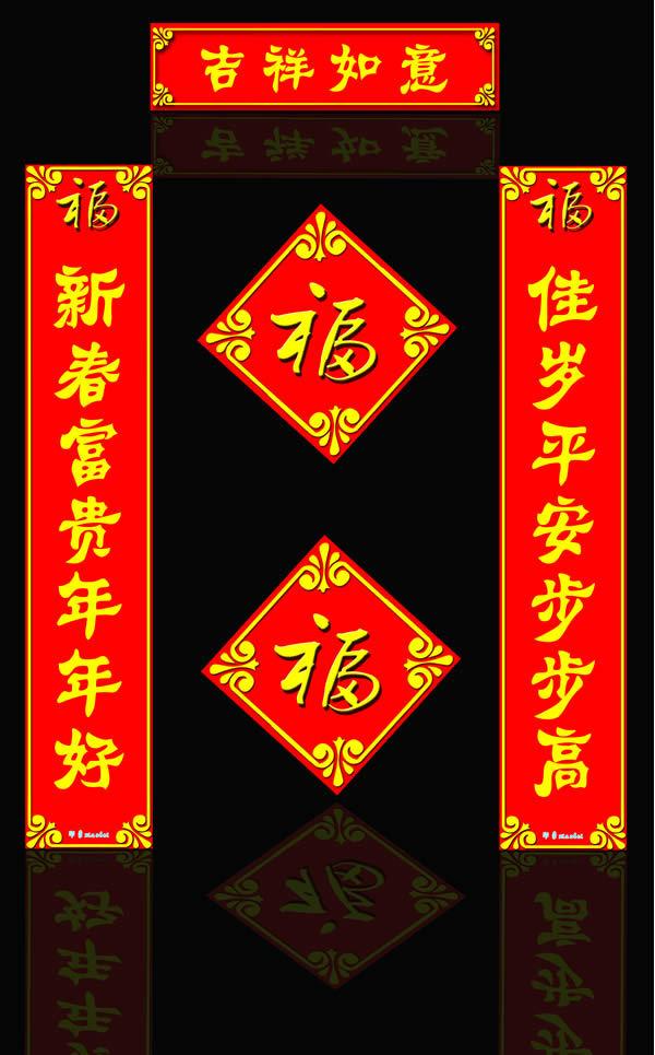 對聯春聯  北京廣告春聯  廣告春聯廠家  北京春聯