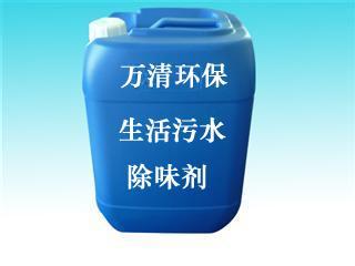 除臭劑 優質除臭劑生產廠家 污水除臭劑 植物液污水除臭劑