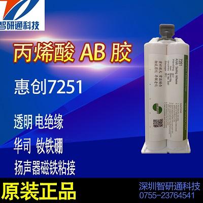 丙烯酸结构胶 抗震抗剥离胶水 扬声器用胶