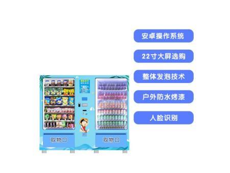 自动售货机定制_好的自动售货机在哪可以买到