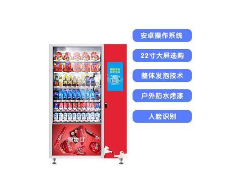 自动售货机厂家-博艾云享泉州自动售货机制作商