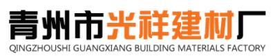 青州市光祥建材廠