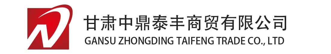 甘肃中鼎泰丰商贸有限公司