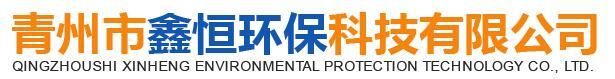 青州市鑫恒環保科技有限公司