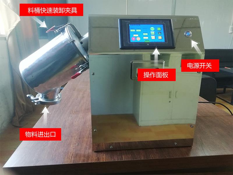 台式混合机厂家-质量好的混合机供应信息