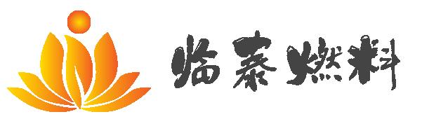 臨澧臨泰燃料油有限公司