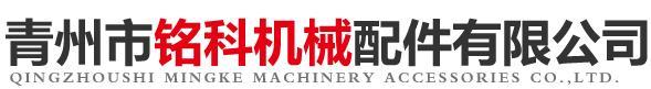青州市铭科机械配件有限公司