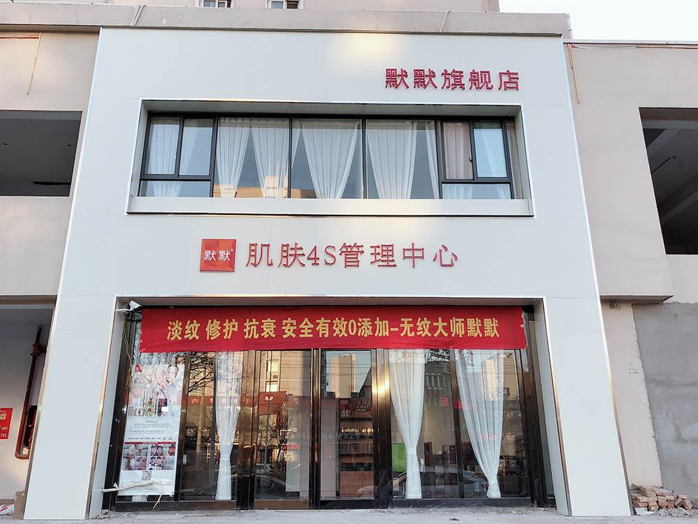 肌膚4S管理中心—默默密訓—默默旗艦店_默默化妝品代理加盟