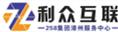 漳州市利众互联网络科技有限公司
