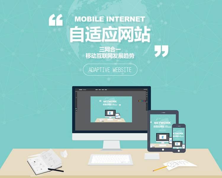 网站建设公司-三二零网络提供有品质的网站建设
