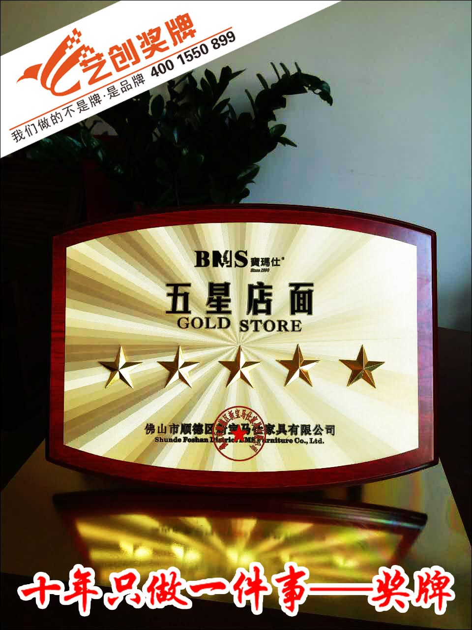 特色的代理商经销商授权奖牌供应 广东荣誉证书牌定制