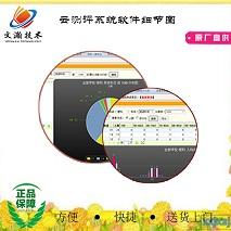 大學網上閱卷系統 利津縣國內閱卷軟件銷售