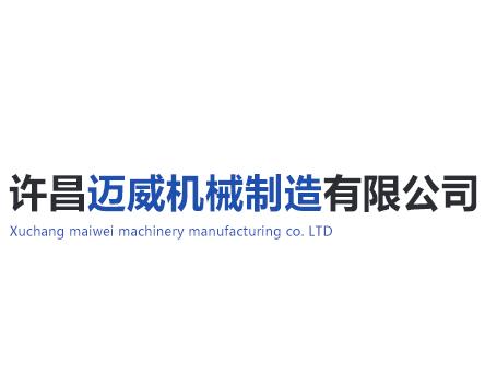 許昌邁威機械制造有限公司