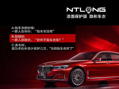 隐形车衣材质 选品牌好的NTL/漆面保护膜,就到吉拉德汽车销售