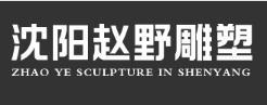 沈阳赵野雕塑有限公司