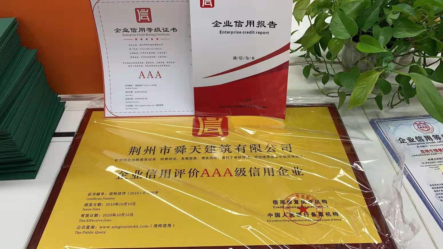 AAA信用等级证书,企业信用等级证书,AAA信用证书