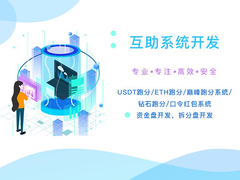 杭州拆分盤開發-知名的拆分盤系統開發公司_網迪技術開發