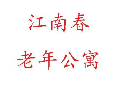 荥阳市江南春老年公寓