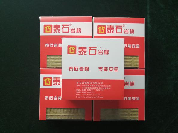 周口口碑好的泰石巖棉-哪里能買到耐用的泰石巖棉