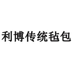 达茂旗希拉穆仁镇利博传统毡包加工厂