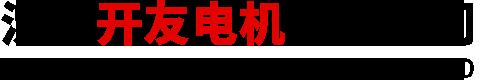 沈陽開(kai)友電機有(you)限公(gong)司