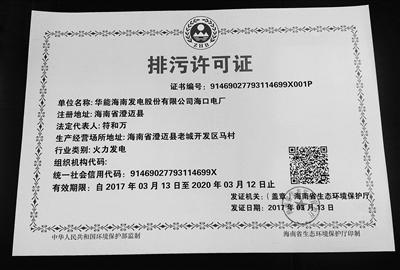 排污许可证申报