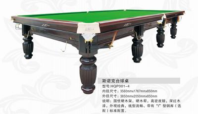 台球桌市场行情-哪里有销售划算的台球桌