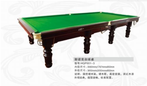 台球桌价格-选购价格合理的台球桌-就来洛阳舒华
