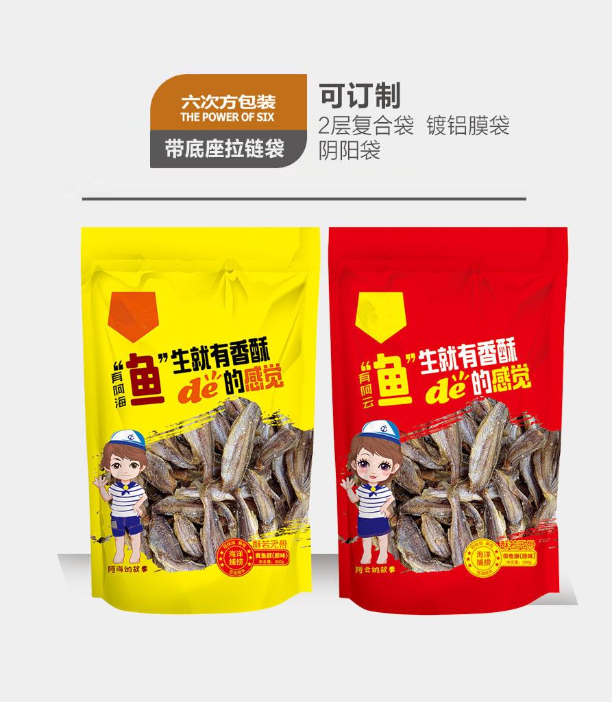 食品包装袋出售-潍坊地区划算的食品包装袋
