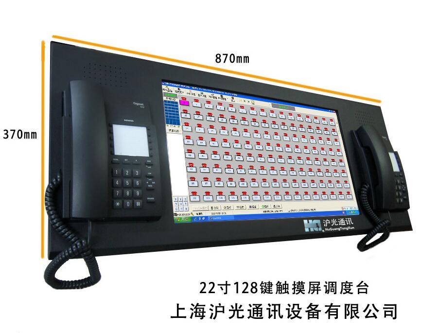 触摸屏调度台销售-哪里供应的触摸屏调度台靠谱