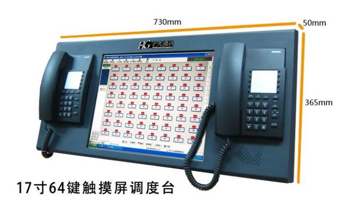 觸摸屏調度臺安裝_滬光通訊出售物超所值的觸摸屏調度臺