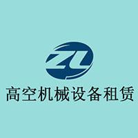甘肅哲龍高空zhao)zuo)業車(che)租賃(lin)