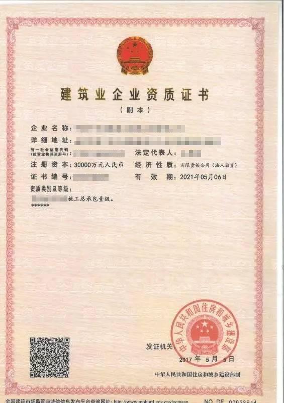 潍坊资质代办-消防资质代办-沂南工程施工资质代办