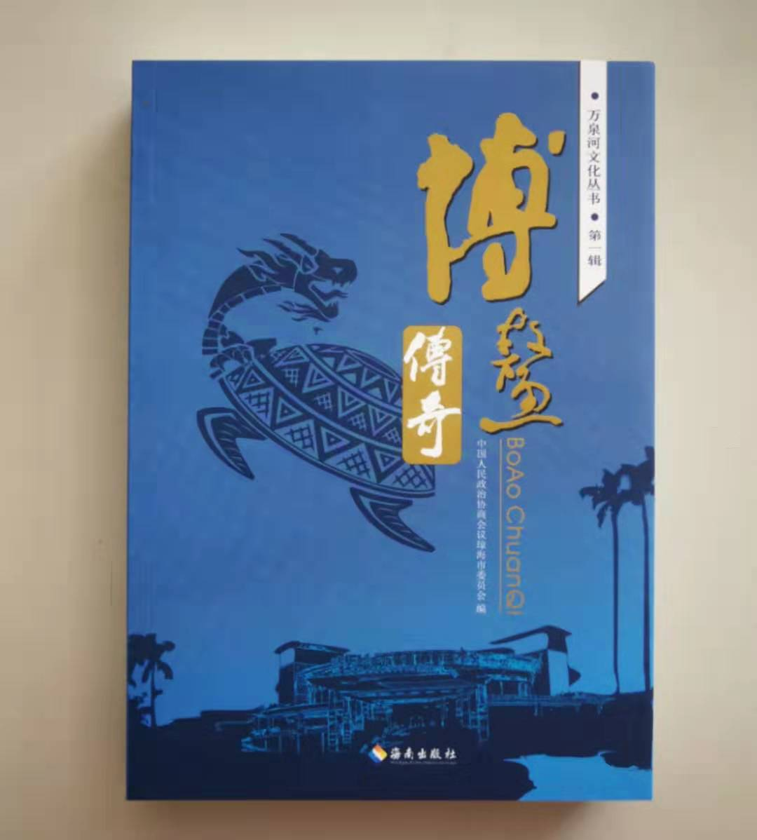 口碑好的书刊印刷|海口地区实用的出版物