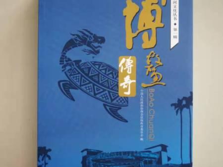 海南出版物