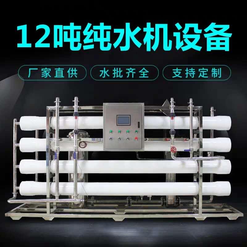 纯水设备定制-大量供应好的西安纯水设备