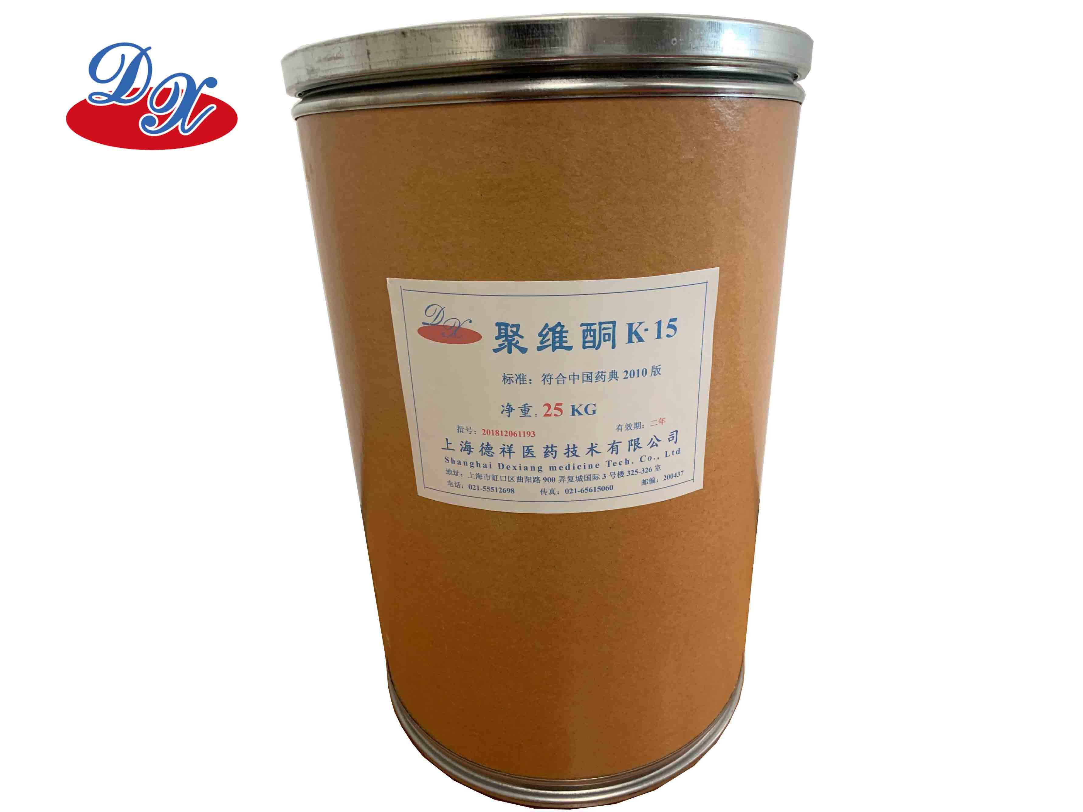 湖南PVP-品牌好的聚维酮K15低价出售