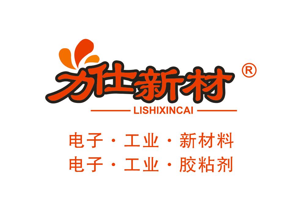 深圳市力仕新材料有限公司