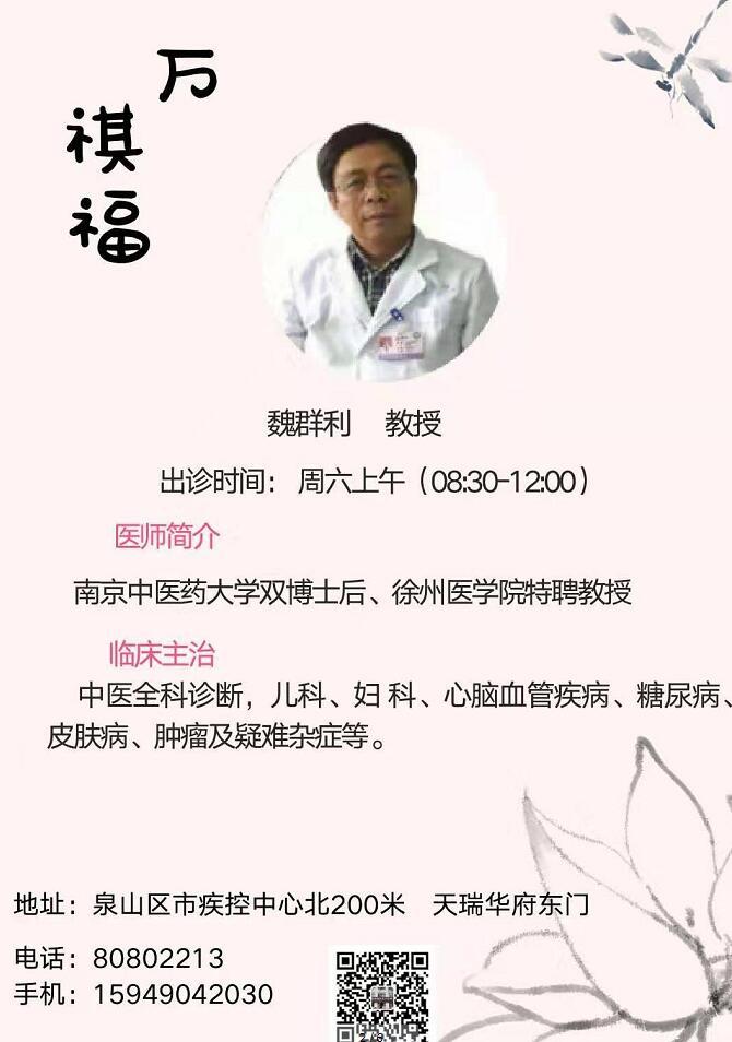徐州中医院眼科北京专家-金山桥中医专家
