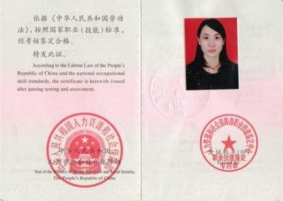 國家職業資格培訓-福建專業的國家職業資格證書培訓