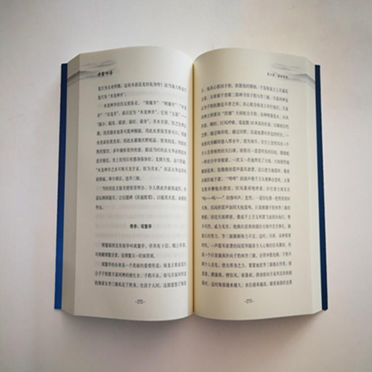 海南书籍印而且是用手�o接住了刷